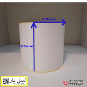 برچسب کاغذی 150 × 100