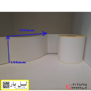 برچسب کاغذی 200 × 100