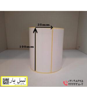 برچسب کاغذی 35 × 100