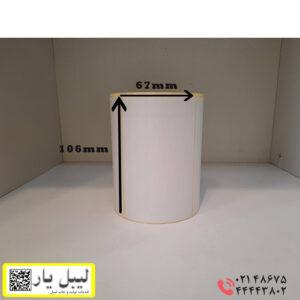 برچسب کاغذی 67 × 106