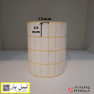 برچسب کاغذی 25 × 12
