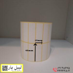 برچسب کاغذی 45 × 15