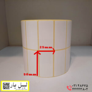 برچسب کاغذی 50 × 25