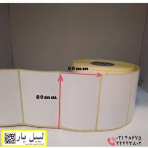 برچسب کاغذی 80 × 50