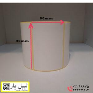 برچسب کاغذی 90 × 60