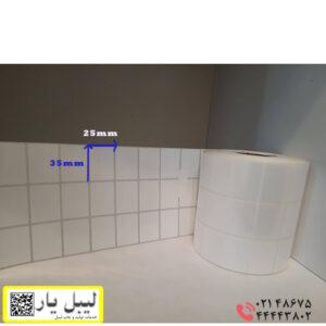 برچسب پی وی سی 25×35 سه ردیف