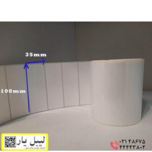 برچسب پی وی سی 35 × 100