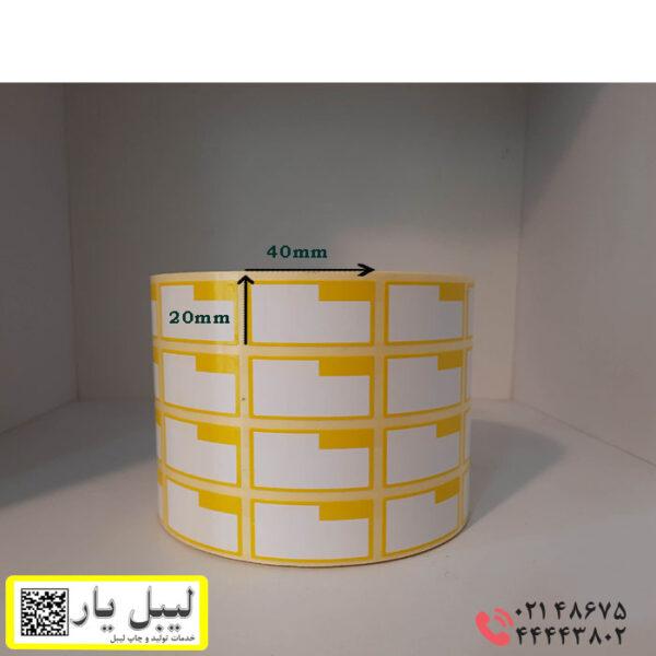 برچسب کاغذی زرد سایز 40×20