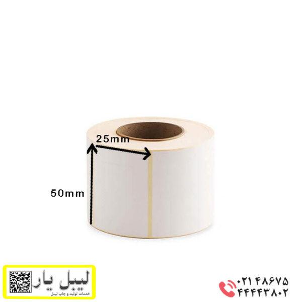 برچسب کاغذی تک ردیف 50 × 25